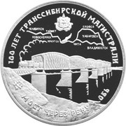 3 Rubles (The 100th Anniversary of the Trans-Siberian Railway) – reverse