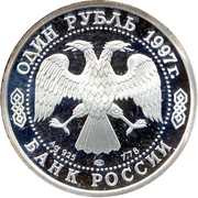1 Ruble (100 th Anniversary of Football in Russia) – obverse