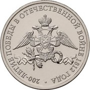 2 Rubles (Patriotic War of 1812) -  reverse