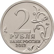 2 Rubles (Patriotic War of 1812) -  obverse