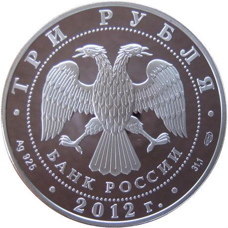 Investment Coin Russia 3 rubles 2012 1oz 0.999 Mascot Sochi Olympics Bear