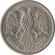 10 Rubles (non-magnetic; reeded edge) -  obverse