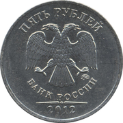 "5 Rubles (curved ""БАНК РОССИИ"" under Eagle; magnetic) -  obverse"