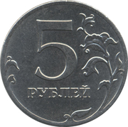 """5 Rubles (curved """"БАНК РОССИИ"""" under Eagle; magnetic) -  obverse"""