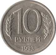 10 Rubles (non-magnetic; reeded edge) -  reverse