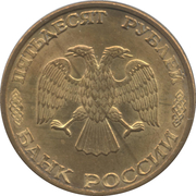 50 Rubles (smooth edge) -  obverse