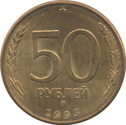 50 Rubles (smooth edge) -  reverse