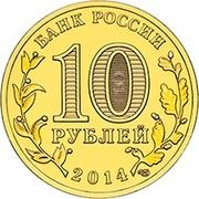 10 Rubles (Nalchik) -  obverse