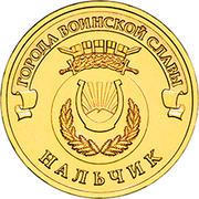 10 Rubles (Nalchik) -  reverse
