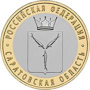 10 Rubles (Saratov Oblast) -  reverse