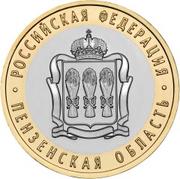 10 Rubles (Penza Oblast) -  reverse