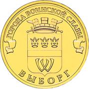 10 Rubles (Vyborg) -  reverse