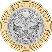 10 Rubles (Republic of Ingushetia) -  reverse