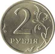 2 Rubles (straight