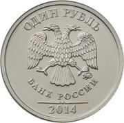 1 Ruble (Symbol of the Ruble) -  obverse