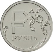 1 Ruble (Symbol of the Ruble) -  reverse