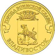 10 Rubles (Vladivostok) -  reverse