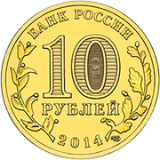 10 Rubles (Vladivostok) -  obverse