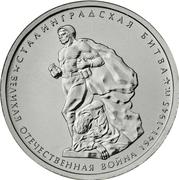 5 Rubles (Battle of Stalingrad) -  reverse