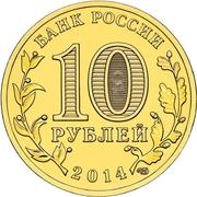 10 Rubles (Tikhvin) -  obverse