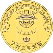 10 Rubles (Tikhvin) -  reverse