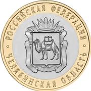 10 Rubles (Chelyabinskaya Oblast) -  reverse