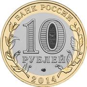 10 Rubles (Chelyabinskaya Oblast) -  obverse