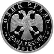 1 Ruble (Yak-3) -  obverse