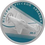 1 Ruble (Yak-3) -  reverse