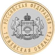 10 Rubles (Tyumenskaya Oblast) -  reverse