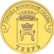 10 Rubles (Tver) -  reverse