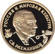 50 Rubles (S.V. Rachmaninov) -  reverse