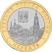 10 Rubles (Nerekhta) -  reverse