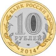10 Rubles (Nerekhta) -  obverse
