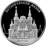 25 Rubles (Moscow Historical Museum) -  reverse