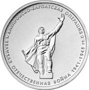 5 Rubles (Dnieper-Carpathians Operation) -  reverse
