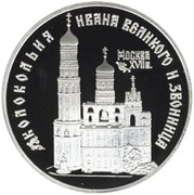 "3 Rubles (The Bell-Tower ""Ivan the Great"") – reverse"