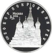 3 Rubles (The Cathedral of Intercession on the Moat) – reverse