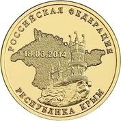 10 Rubles (Crimea) -  reverse