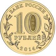10 Rubles (Crimea) -  obverse