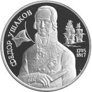 2 Rubles (F.F. Ushakov) – reverse
