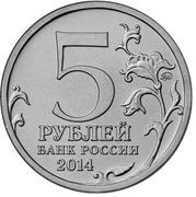 5 Rubles (Iasi-Kishinev Operation) -  obverse