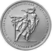 5 Rubles (Iasi-Kishinev Operation) -  reverse