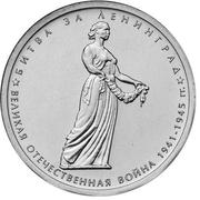 5 Rubles (Battle of Leningrad) -  reverse