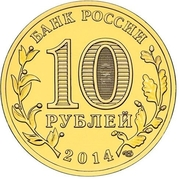 10 Rubles (Anapa) -  obverse