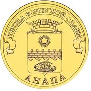 10 Rubles (Anapa) -  reverse