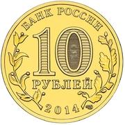 10 Rubles (Kolpino) -  obverse