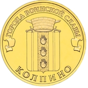 10 Rubles (Kolpino) -  reverse