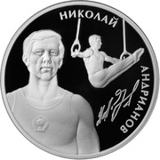 2 Rubles (N.E. Andrianov) -  reverse