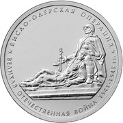 5 Rubles (The Wisla-Oder Operation) -  reverse